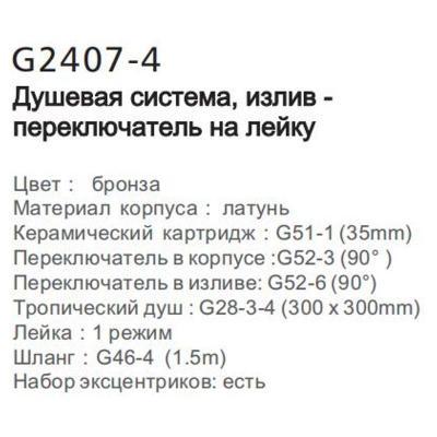 Gappo G2407-4