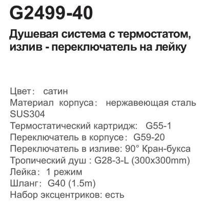 G2499-40