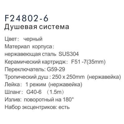Frap F24802-6