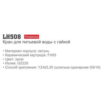 Ledeme LH508