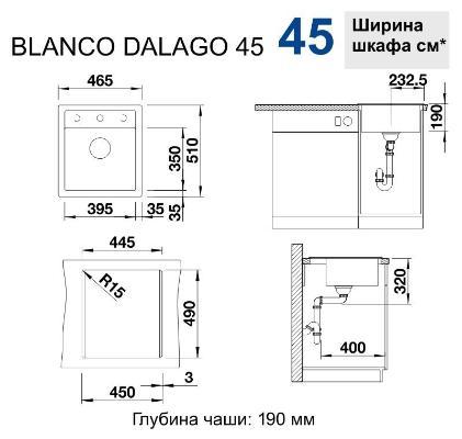 Blanco Dalago 45 темная скала