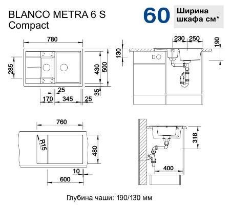 Blanco Metra 6 s compact темная скала