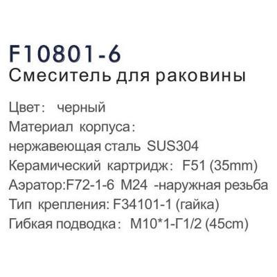 Frap F10801-6