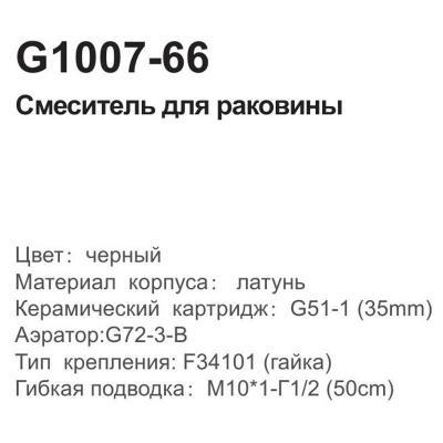 Gappo G1007-66