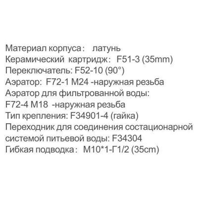 Frud R43053-5