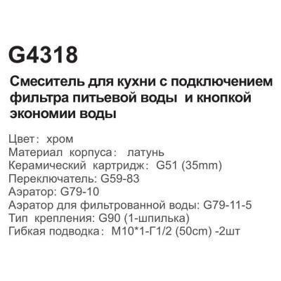 Gappo G4318