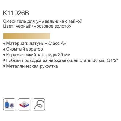 Gerhans K11026B