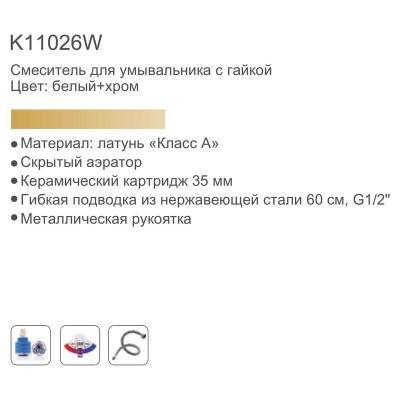 Gerhans K11026W