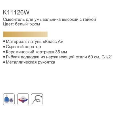 Gerhans K11126W