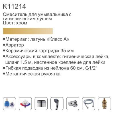 Gerhans K11214