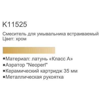 Gerhans K11525