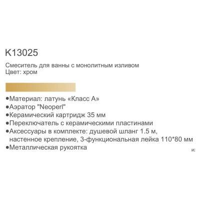 Gerhans K13025