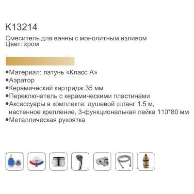 Gerhans K13214