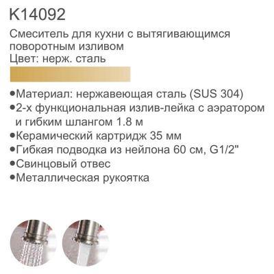 Gerhans K14092