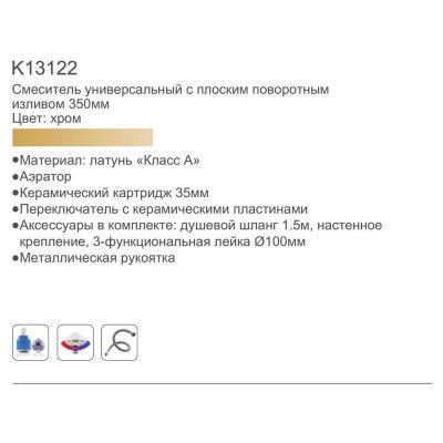 Gerhans K22 K13122