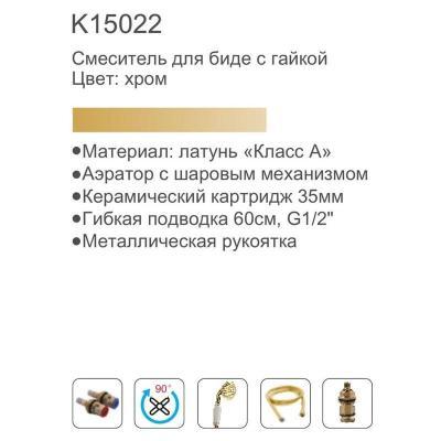 Gerhans K22 K15022