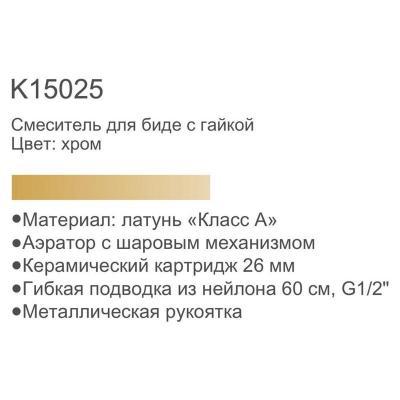 Gerhans K22 K15025