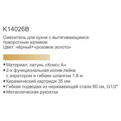 Gerhans K26B K14026B