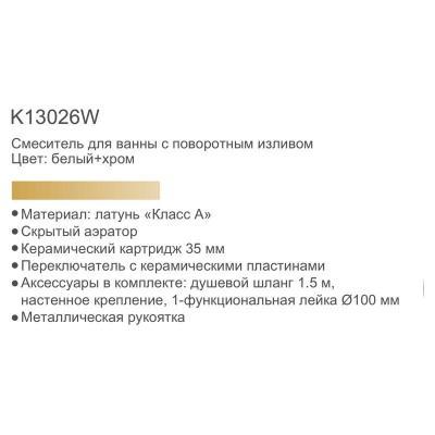 Gerhans K26W K13026W
