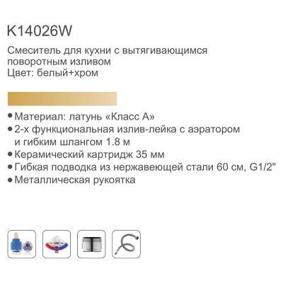 Gerhans K26W K14026W