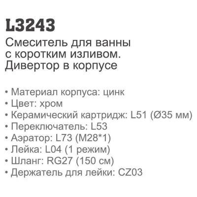 Ledeme H43 L3243