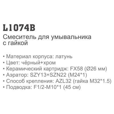 Ledeme L1074B