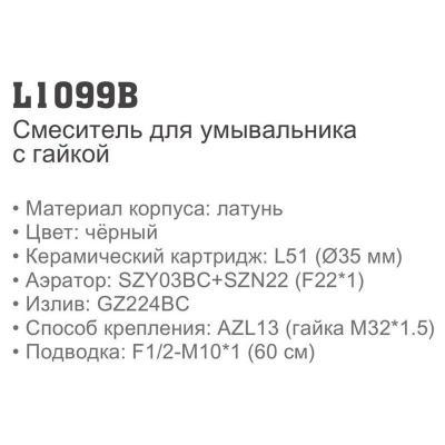 Ledeme L1099B