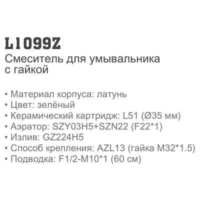 Ledeme L1099Z