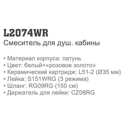 Ledeme L2074WR