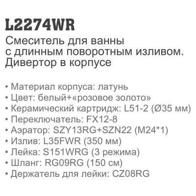 Ledeme L2274WR