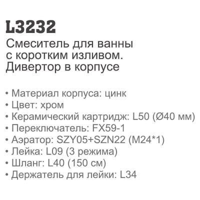 Ledeme L3232