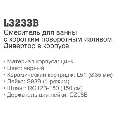 Ledeme L3233B