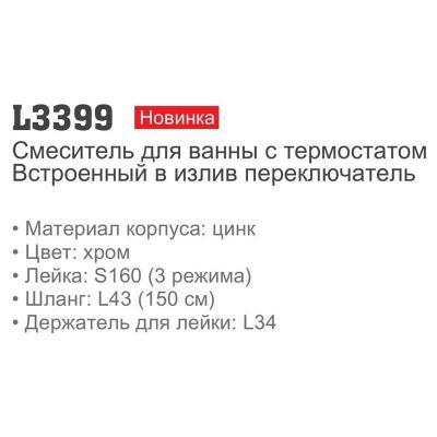 Ledeme L3399