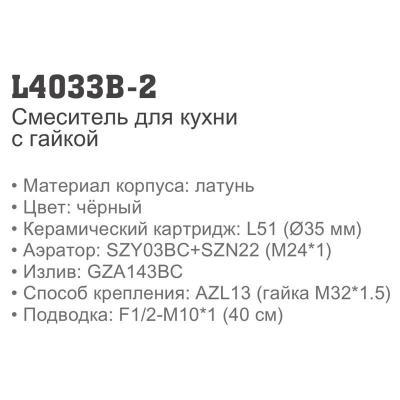 Ledeme L4033B-2