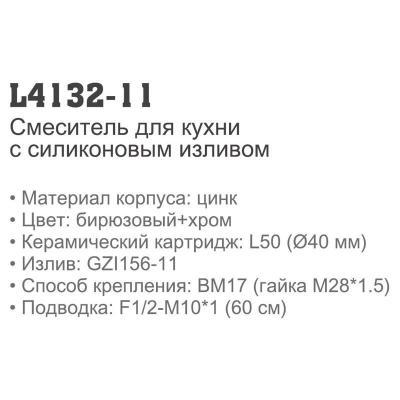 Ledeme L4132-11