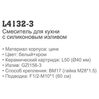 Ledeme L4132-3
