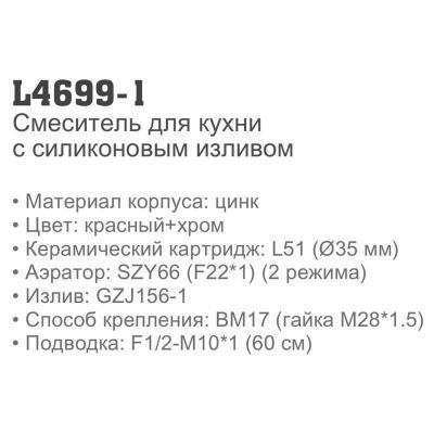 Ledeme L4699-1