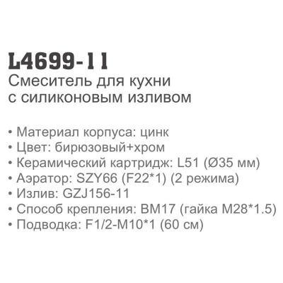Ledeme L4699-11
