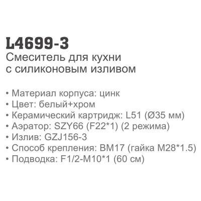 Ledeme L4699-3