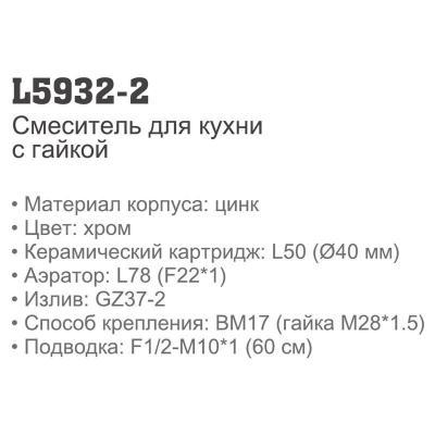 Ledeme L5932-2