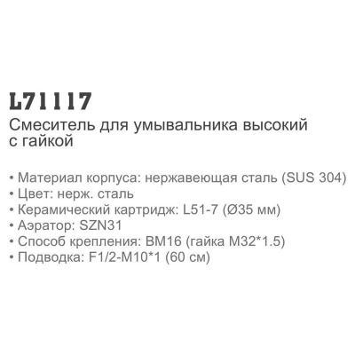 Ledeme L71117