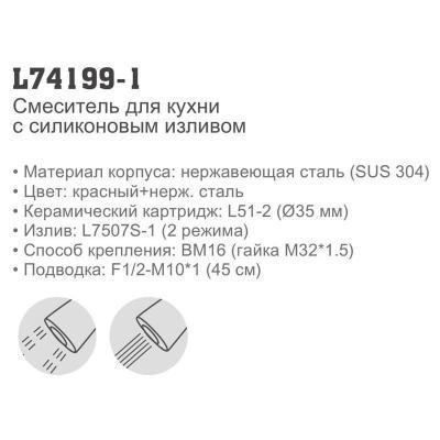 Ledeme L74199-1
