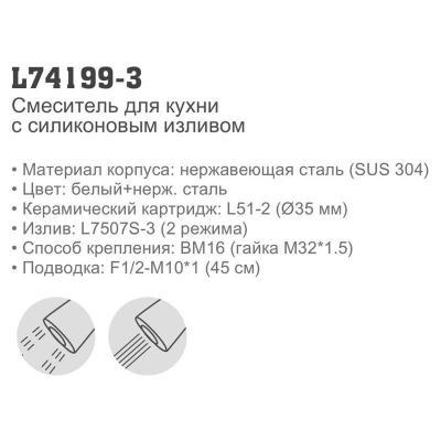 Ledeme L74199-3