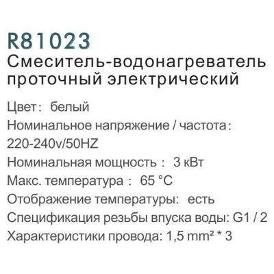 Frud R81023