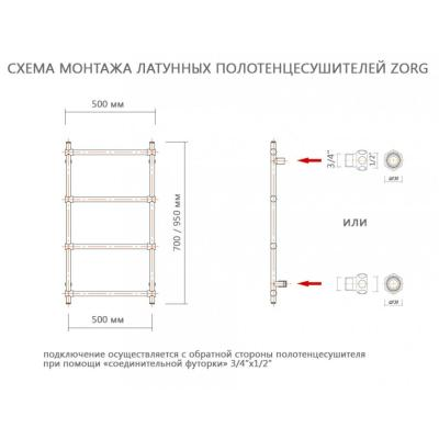 ZorG ZR 10 Ретро Шар Винтаж ПоЛ-ЛК 500х950 5П G1/2
