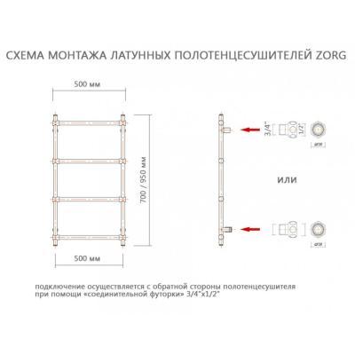 ZorG ZR 9 Ретро Шар Винтаж ПоЛ-ЛК 500х700 4П G1/2